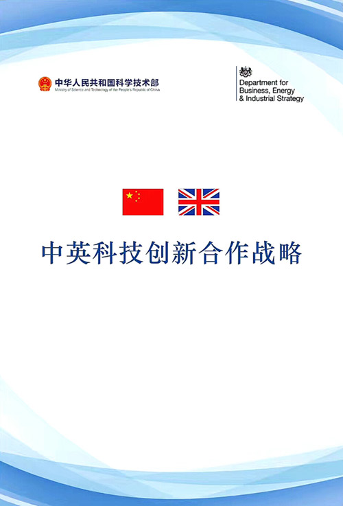 18-02-25 China-UK Science and Innovation Cooperation Opens a New Chapter.jpg