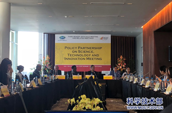 18-09-30Chinese Delegation Attends 12th APEC PPSTI Meeting.jpg